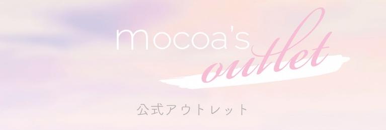 mocoa's公式アウトレットはこちら